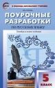 Русский язык 5 кл. Поурочные разработки к УМК Ладыженской, Разумовской